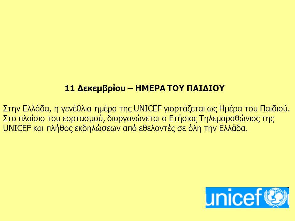 11 Δεκεμβρίου – ΗΜΕΡΑ ΤΟΥ ΠΑΙΔΙΟΥ Στην Ελλάδα, η γενέθλια ημέρα της UNICEF γιορτάζεται ως Ημέρα του Παιδιού.