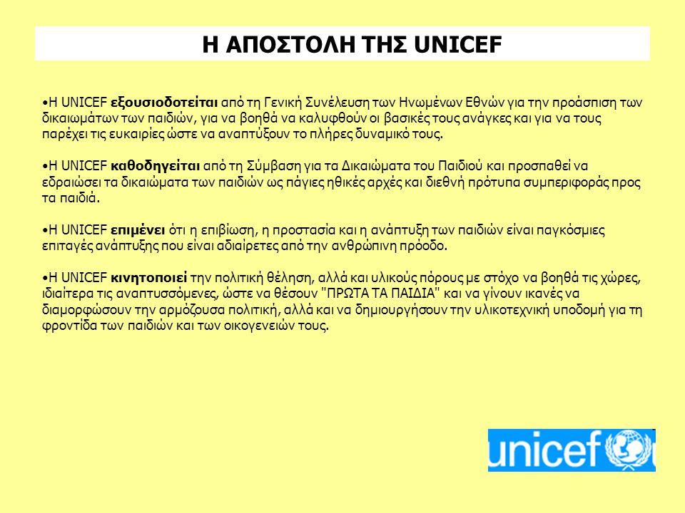 Η ΑΠΟΣΤΟΛΗ ΤΗΣ UNICEF Η UNICEF εξουσιοδοτείται από τη Γενική Συνέλευση των Ηνωμένων Εθνών για την προάσπιση των δικαιωμάτων των παιδιών, για να βοηθά να καλυφθούν οι βασικές τους ανάγκες και για να τους παρέχει τις ευκαιρίες ώστε να αναπτύξουν το πλήρες δυναμικό τους.