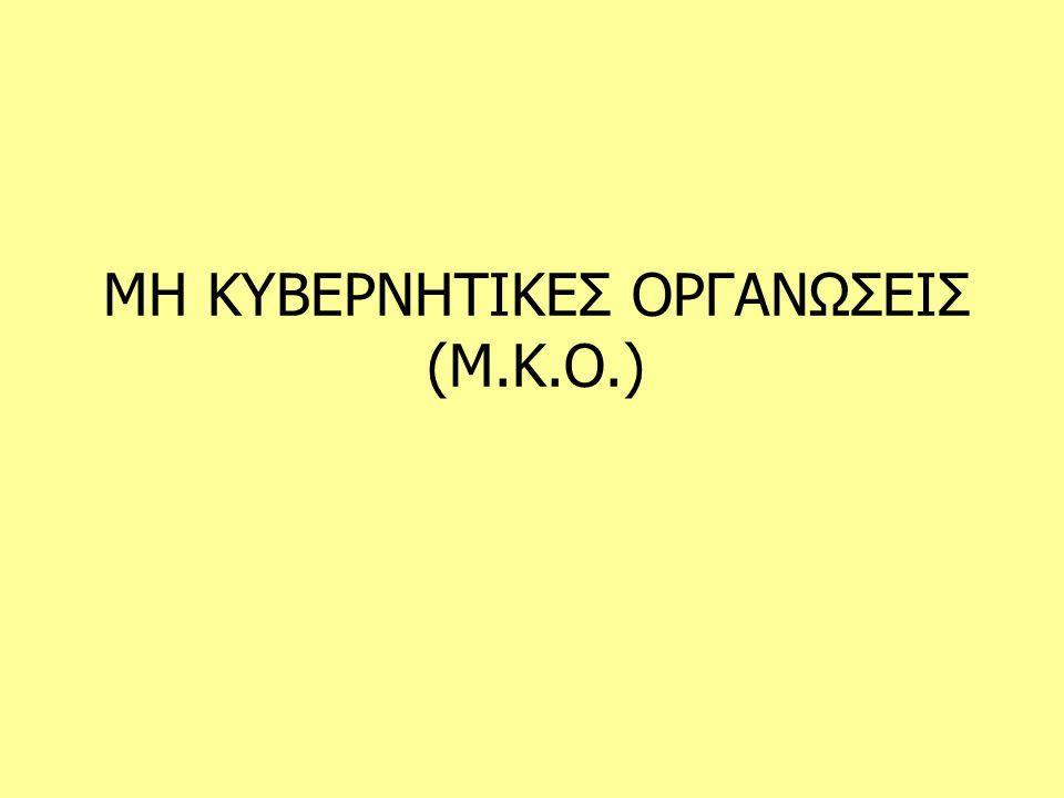 Ο όρος μη κυβερνητικές οργανώσεις (Μ.Κ.Ο.) αποτελεί νεολογισμό και αποδίδει στα ελληνικά τον αγγλικό όρο Non-Governmental Organisations (NGOs).