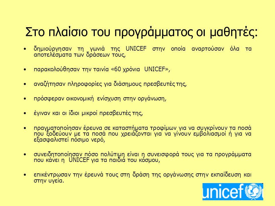 Στο πλαίσιο του προγράμματος οι μαθητές : δημιούργησαν τη γωνιά της UNICEF στην οποία αναρτούσαν όλα τα αποτελέσματα των δράσεων τους, παρακολούθησαν την ταινία «60 χρόνια UNICEF», αναζήτησαν πληροφορίες για διάσημους πρεσβευτές της, πρόσφεραν οικονομική ενίσχυση στην οργάνωση, έγιναν και οι ίδιοι μικροί πρεσβευτές της, πραγματοποίησαν έρευνα σε καταστήματα τροφίμων για να συγκρίνουν τα ποσά που ξοδεύουν με τα ποσά που χρειάζονται για να γίνουν εμβολιασμοί ή για να εξασφαλιστεί πόσιμο νερό, συνειδητοποίησαν πόσο πολύτιμη είναι η συνεισφορά τους για τα προγράμματα που κάνει η UNICEF για τα παιδιά του κόσμου, επικέντρωσαν την έρευνά τους στη δράση της οργάνωσης στην εκπαίδευση και στην υγεία.