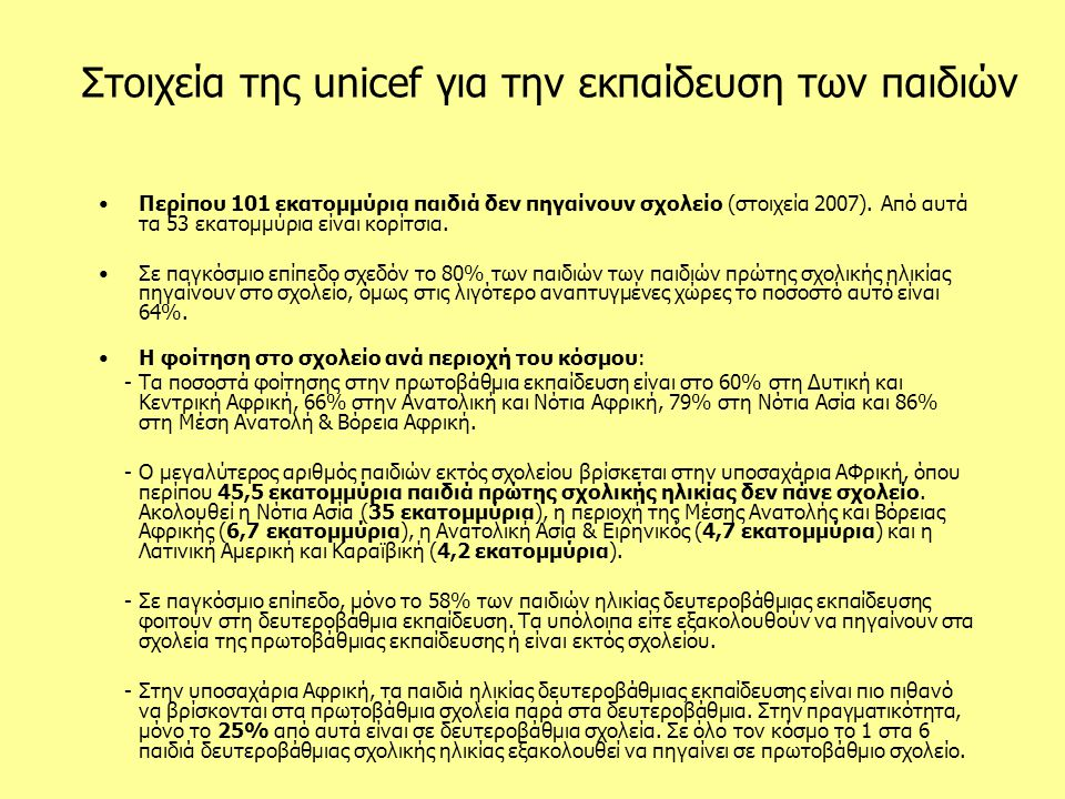 Στοιχεία της unicef για την εκπαίδευση των παιδιών Περίπου 101 εκατομμύρια παιδιά δεν πηγαίνουν σχολείο (στοιχεία 2007).