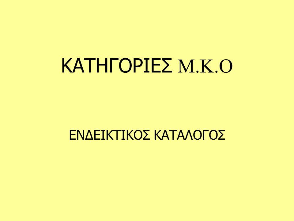 ΚΑΤΗΓΟΡΙΕΣ Μ.Κ.Ο ΕΝΔΕΙΚΤΙΚΟΣ ΚΑΤΑΛΟΓΟΣ