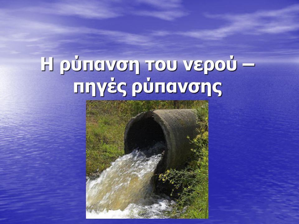Η ρύπανση του νερού – πηγές ρύπανσης