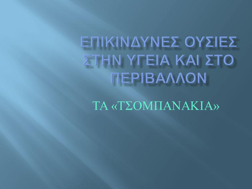 ΤΑ « ΤΣΟΜΠΑΝΑΚΙΑ »