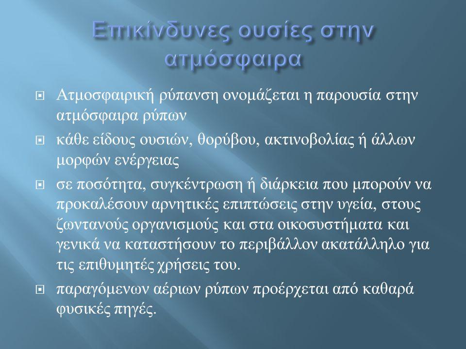  α ) Αλλεργίες και Άσθμα :  β ) Γενετικές Επιδράσεις :  γ ) Καρκίνος :  δ ) Δερματίτιδα :  ε ) Εμφύσημα :  ζ ) Καρδιοπάθειες :  η ) Ανοσοανεπάρκεια :  θ ) Επαγγελματικές Ασθένειες :  ι ) Έγκαυμα από τον ήλιο