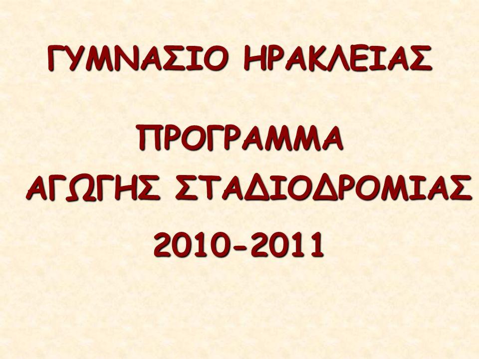 ΓΥΜΝΑΣΙΟ ΗΡΑΚΛΕΙΑΣ ΠΡΟΓΡΑΜΜΑ ΑΓΩΓΗΣ ΣΤΑΔΙΟΔΡΟΜΙΑΣ 2010-2011
