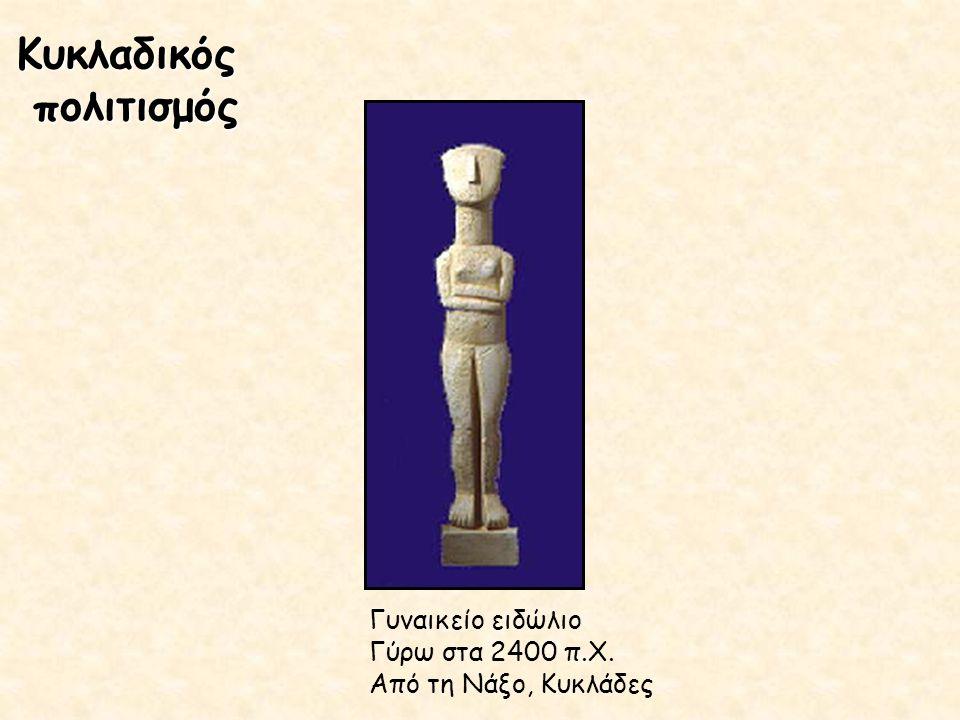 Γυναικείο ειδώλιο Γύρω στα 2400 π.Χ. Από τη Νάξο, Κυκλάδες Κυκλαδικός πολιτισμός
