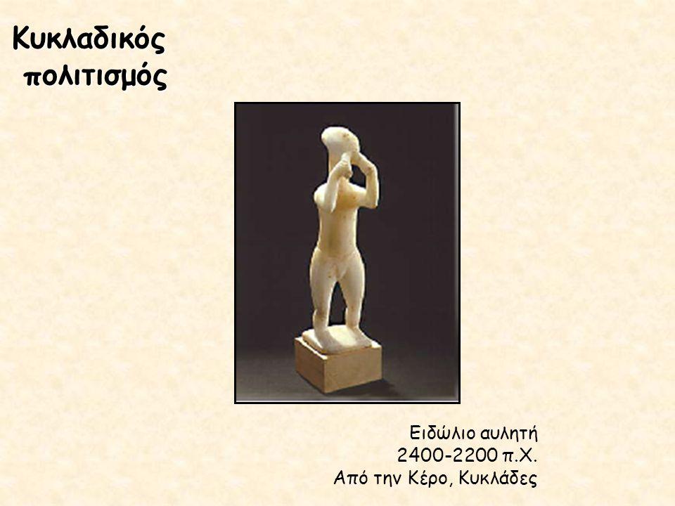 Ειδώλιο αυλητή 2400-2200 π.Χ. Από την Κέρο, Κυκλάδες Κυκλαδικός πολιτισμός