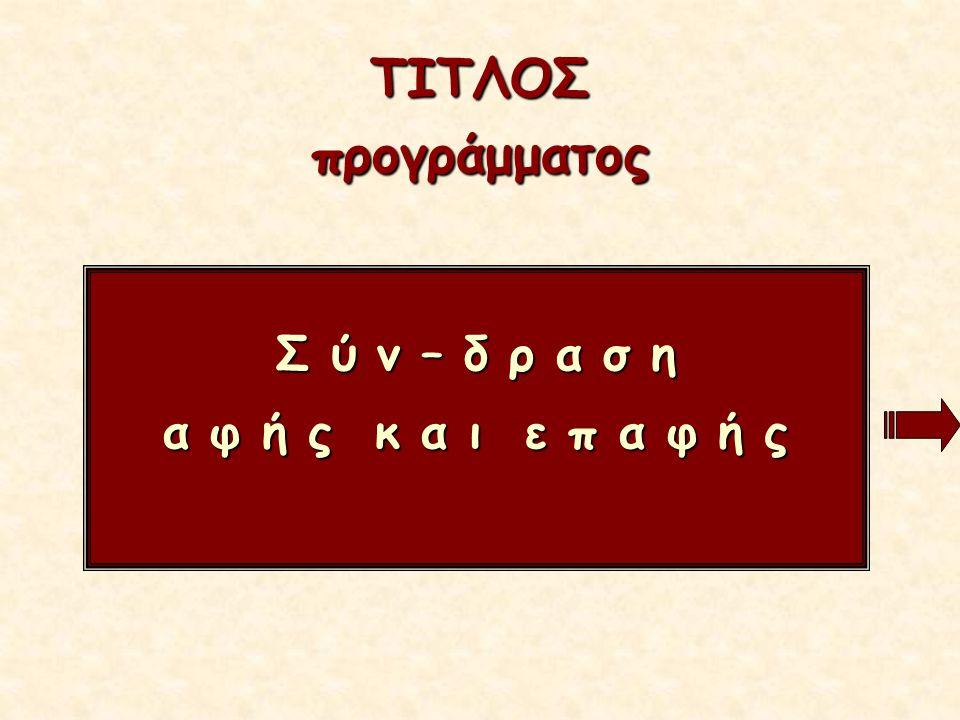 ( σ ύ ν - δ ρ α σ η ) «Συλλογής Πιστών Αντιγράφων» ( α φ ή ) ε π α φ ή Εθελοντική συνεργατική δράση των μαθητών ( σ ύ ν - δ ρ α σ η ) για τη δημιουργία «Συλλογής Πιστών Αντιγράφων» από εκθέματα ελληνικών Μουσείων, προκειμένου οι μαθητές να έχουν τη δυνατότητα να αγγίξουν τα πιστά αντίγραφα μουσειακών εκθεμάτων ( α φ ή ) Η δράση αυτή δίνει τη δυνατότητα στους μαθητές να έρθουν σε ε π α φ ή με: