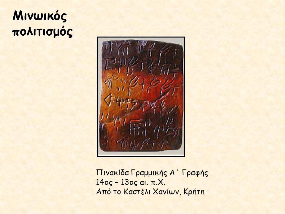 Πινακίδα Γραμμικής Α΄ Γραφής 14ος – 13ος αι. π.Χ. Από το Καστέλι Χανίων, Κρήτη Μινωικός πολιτισμός