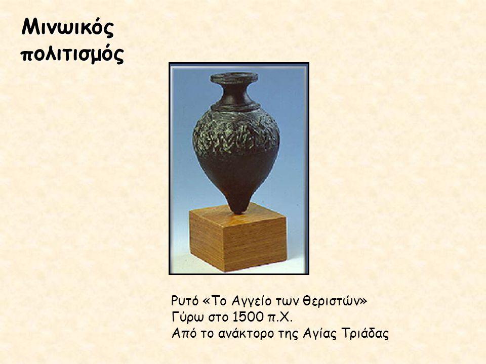 Ρυτό «Το Αγγείο των θεριστών» Γύρω στο 1500 π.Χ. Από το ανάκτορο της Αγίας Τριάδας Μινωικός πολιτισμός