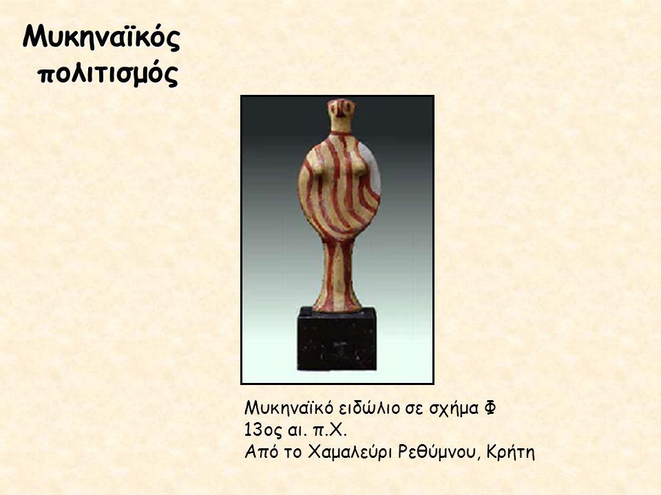 Μυκηναϊκό ειδώλιο σε σχήμα Φ 13ος αι. π.Χ. Από το Χαμαλεύρι Ρεθύμνου, Κρήτη Μυκηναϊκός πολιτισμός