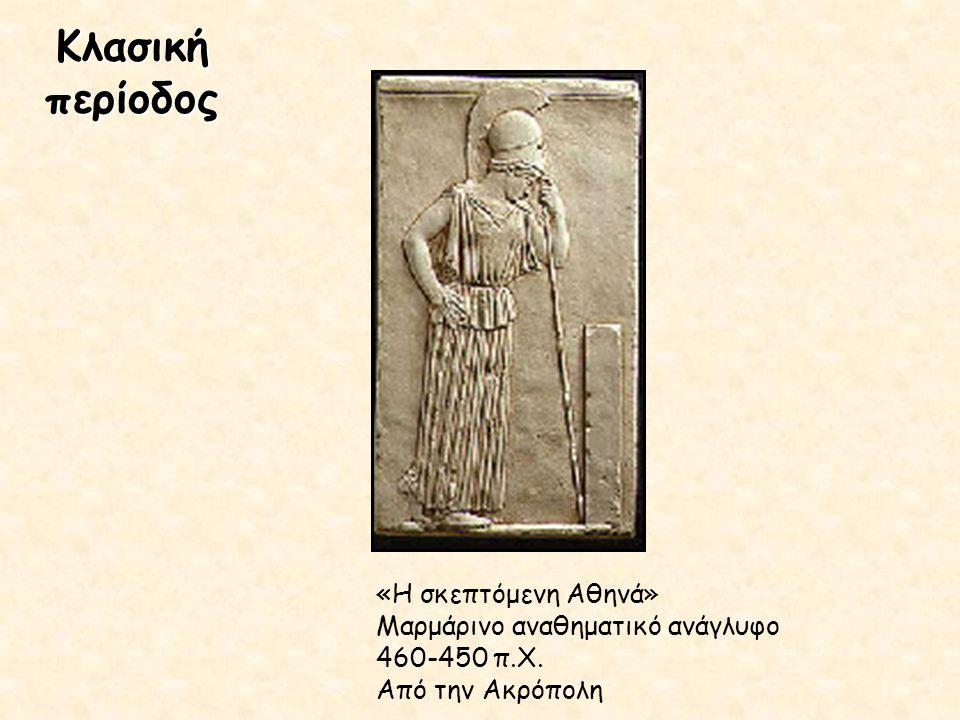 Κλασική περίοδος «Η σκεπτόμενη Αθηνά» Μαρμάρινο αναθηματικό ανάγλυφο 460-450 π.Χ. Από την Ακρόπολη