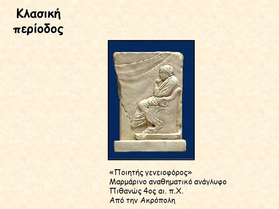 Κλασική περίοδος «Ποιητής γενειοφόρος» Μαρμάρινο αναθηματικό ανάγλυφο Πιθανώς 4ος αι. π.Χ. Από την Ακρόπολη