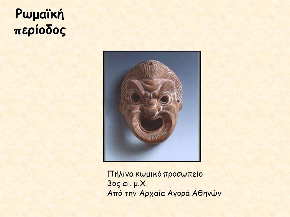 Ρωμαϊκή περίοδος Πήλινο κωμικό προσωπείο 3ος αι. μ.Χ. Από την Αρχαία Αγορά Αθηνών