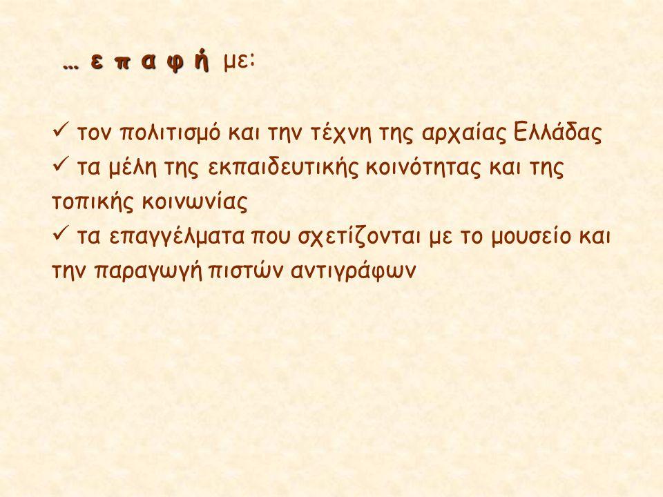 τον πολιτισμό και την τέχνη της αρχαίας Ελλάδας τα μέλη της εκπαιδευτικής κοινότητας και της τοπικής κοινωνίας τα επαγγέλματα που σχετίζονται με το μο