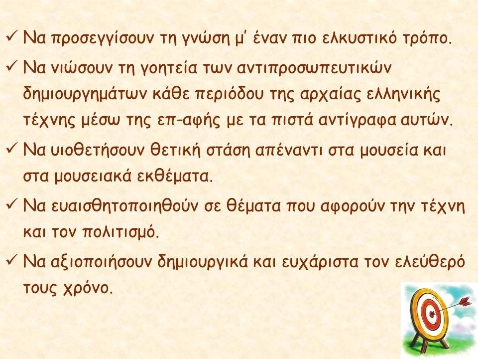Ρωμαϊκή περίοδος Σύμπλεγμα έρωτα & ψυχής Αρχές 1ου αι. π.Χ. Από την Πέλλα