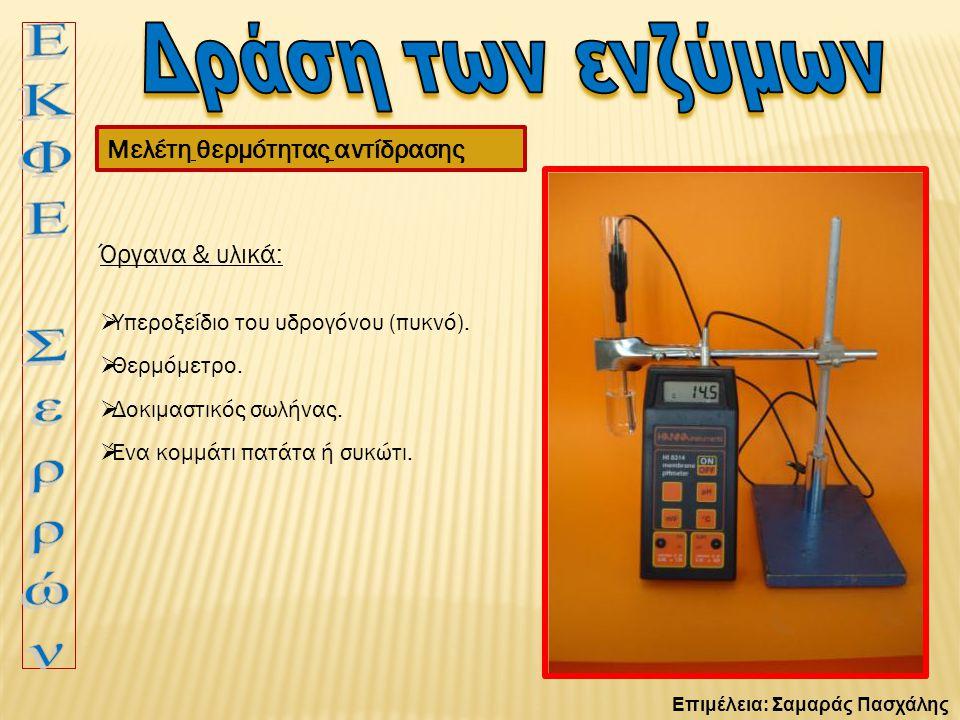 Επιμέλεια: Σαμαράς Πασχάλης Μελέτη θερμότητας αντίδρασης Όργανα & υλικά:  Υπεροξείδιο του υδρογόνου (πυκνό).