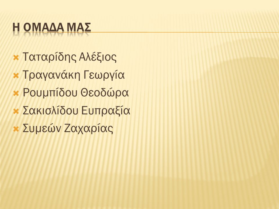  Ταταρίδης Αλέξιος  Τραγανάκη Γεωργία  Ρουμπίδου Θεοδώρα  Σακισλίδου Ευπραξία  Συμεών Ζαχαρίας