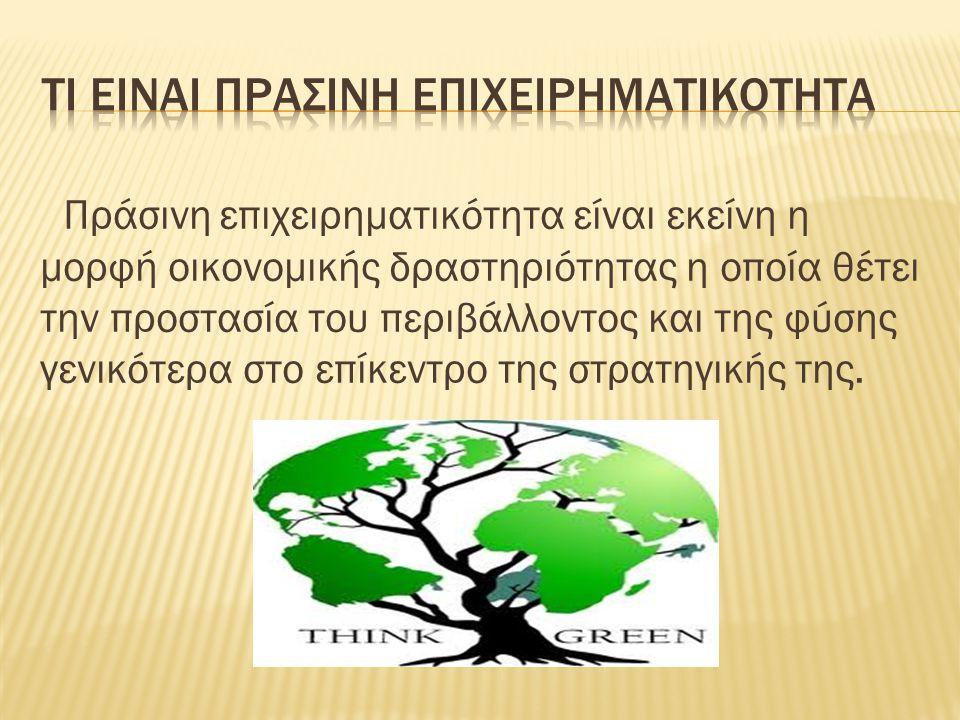 Πράσινη επιχειρηματικότητα είναι εκείνη η μορφή οικονομικής δραστηριότητας η οποία θέτει την προστασία του περιβάλλοντος και της φύσης γενικότερα στο