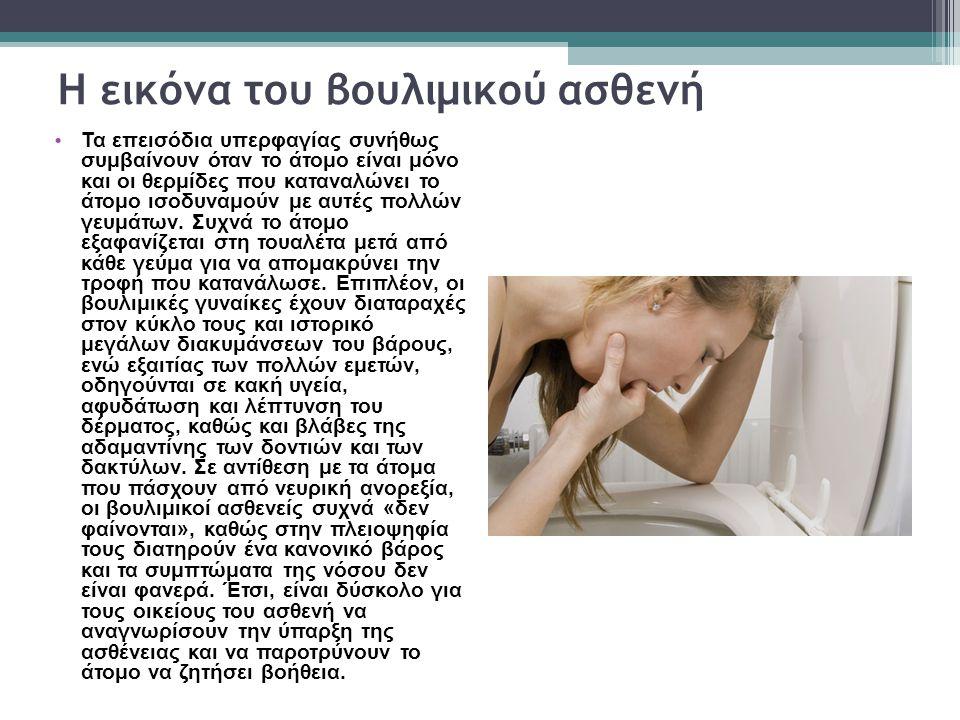 Η εικόνα του βουλιμικού ασθενή Τα επεισόδια υπερφαγίας συνήθως συμβαίνουν όταν το άτομο είναι μόνο και οι θερμίδες που καταναλώνει το άτομο ισοδυναμού