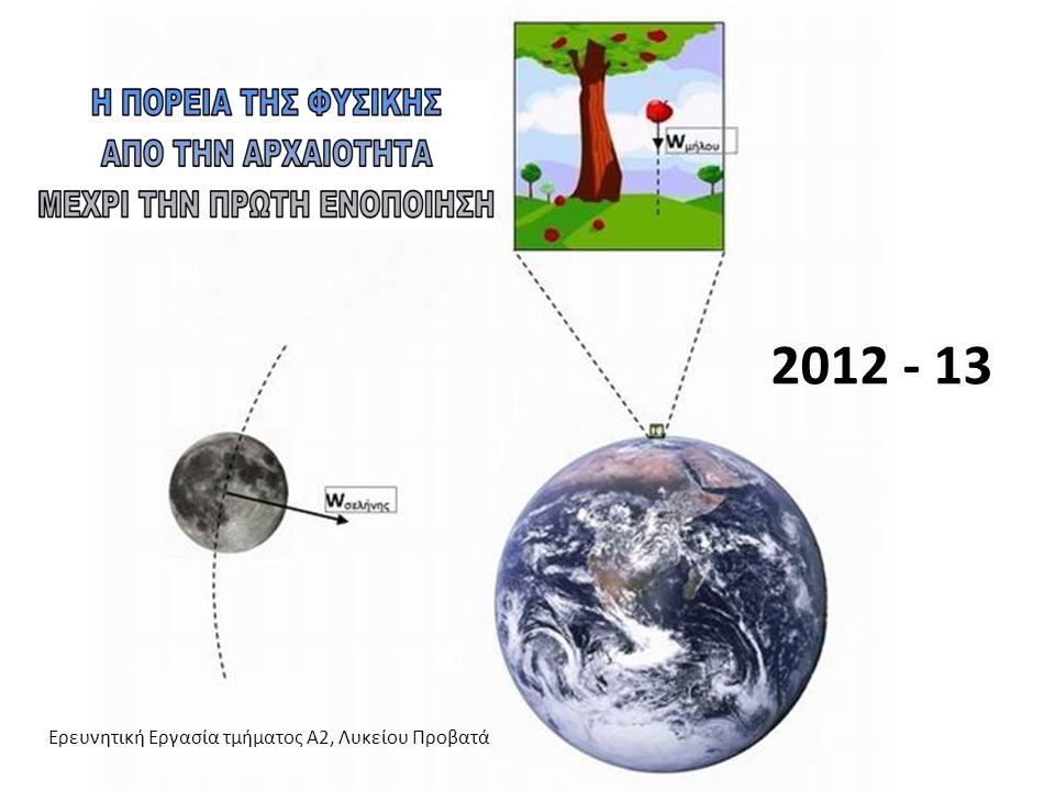 Ο νόμος της παγκόσμιας έλξης Προέκυψε από τις προσπάθειες του Νεύτωνα να εξηγήσει τις κινήσεις των πλανητών και είναι προϊόν μιας από τις πιο τολμηρές γενικεύσεις στην ιστορία της ανθρώπινης σκέψης.