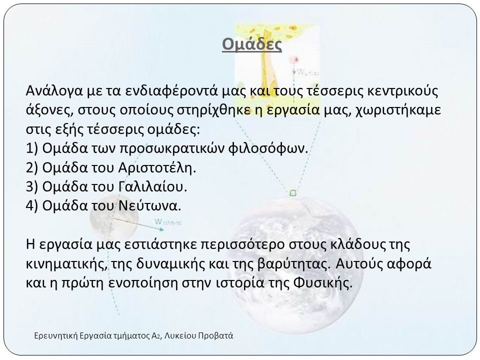 ΚΕΝΤΡΙΚΟ ΕΡΩΤΗΜΑ: Οι θεωρίες του Αριστοτέλη – ποια σώματα αφορούν; Επιπλέον: Πού οφείλεται η μεγάλη διάρκεια των θεωριών του Αριστοτέλη; ΥΠΟ-ΕΡΩΤΗΜΑΤΑ: 1.
