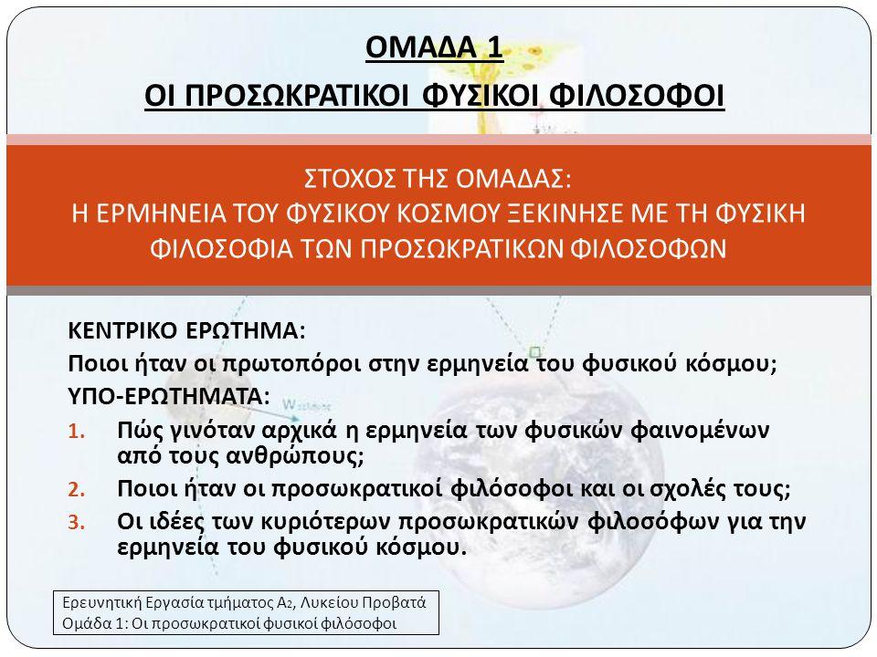 ΤΑ PRINCIPIA ΤΟΥ ΝΕΥΤΩΝΑ Βιβλίο διατυπωμένο σε αρχαϊκό φορμαλισμό, στη συνθετική γεωμετρία των Αρχαίων Ελλήνων Στον πρόλογο αναφέρεται ότι φιλοδοξία ήταν να ενώσει τους κλάδους της γεωμετρίας και της μηχανικής «και για τούτο παρουσιάζουμε αυτό το έργο ως μαθηματικές αρχές της φυσικής φιλοσοφίας» Στην εισαγωγή δίνονται ορισμοί εννοιών (με μαθηματικό τρόπο) και αξιώματα που θα χρησιμοποιηθούν και παρουσιάζονται τα τρία «αξιώματα ή νόμοι της κίνησης» Ερευνητική Εργασία τμήματος Α 2, Λυκείου Προβατά Ομάδα 4: Ο Νεύτωνας Στο πρώτο βιβλίο, που είναι μια πραγματεία για τη μηχανική, ασχολείται συστηματικά με την εφαρμογή των τριών νόμων – αξιωμάτων Στο δεύτερο βιβλίο ασχολείται συστηματικά με κινήσεις ρευστών Στο τρίτο βιβλίο, που φέρει τον τίτλο «Το σύστημα του Κόσμου», φτάνει στον τελικό σκοπό του, που ήταν η εφαρμογή των αρχών της δυναμικής του στο πλανητικό σύστημα.