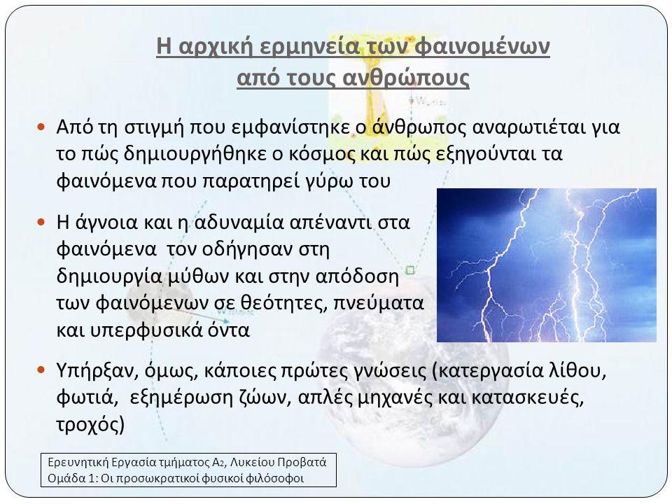 Ο πρώτος νόμος του Νεύτωνα ( νόμος της αδράνειας ) Διατύπωση Νεύτωνα: «Κάθε σώμα διατηρείται στην κατάσταση της ακινη- σίας ή της ευθύγραμμης ομοιόμορφης κίνησής του, εκτός εάν εξαναγκαστεί σε μεταβολή αυτής της κατάστασης από δυνάμεις ασκούμενες σε αυτό» Μαθηματικά μπορούμε να εκφράσουμε τον πρώτο νόμο: Ερευνητική Εργασία τμήματος Α 2, Λυκείου Προβατά Ομάδα 4: Ο Νεύτωνας Δηλαδή όταν σε ένα αντικείμενο δεν ασκούνται δυνάμεις ή ασκούνται και η συνισταμένη τους είναι μηδέν, τότε το αντικείμενο ισορροπεί, δηλαδή ηρεμεί ή κινείται ευθύγραμμα με σταθερή ταχύτητα Ο πρώτος νόμος εισάγει την έννοια της αδράνειας, ως τάση διατήρησης της κινητικής κατάστασης.