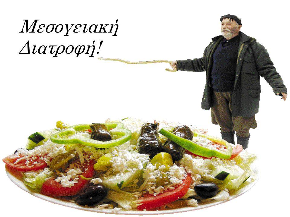 Ορίστηκε από: Άφθονες φυτικές ίνες Ελάχιστα επεξεργασμένα προϊόντα Γαλακτοκομικά προϊόντα Ψαριά και Πουλερικά Κόκκινο κρέας 2 φορές τον μήνα Ελαιόλαδο ως κύρια πηγή λιπαρών