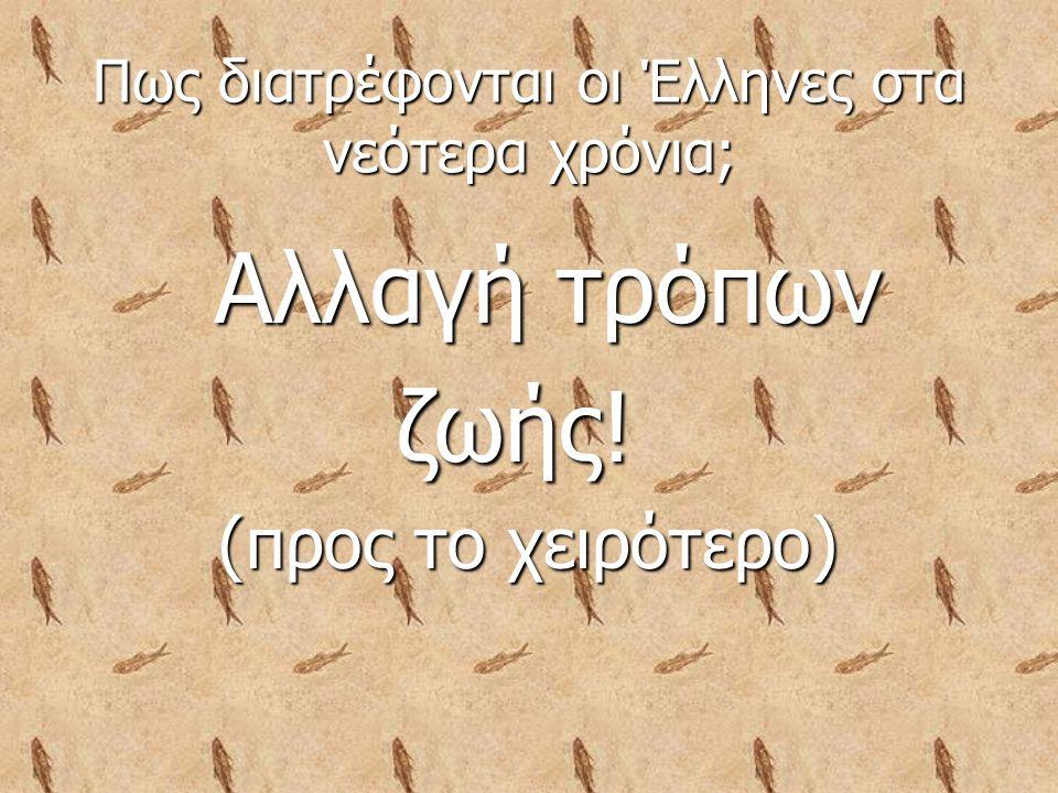 Πως διατρέφονται οι Έλληνες στα νεότερα χρόνια; Αλλαγή τρόπων Αλλαγή τρόπων ζωής.