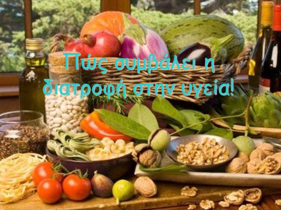 Πώς συμβάλει η διατροφή στην υγεία Πώς συμβάλει η διατροφή στην υγεία!