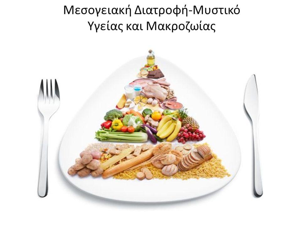 ΦΔΘ φον γ Μεσογειακή Διατροφή-Μυστικό Υγείας και Μακροζωίας