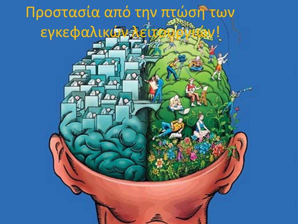 Προστασία από την πτώση των εγκεφαλικών λειτουργιών!