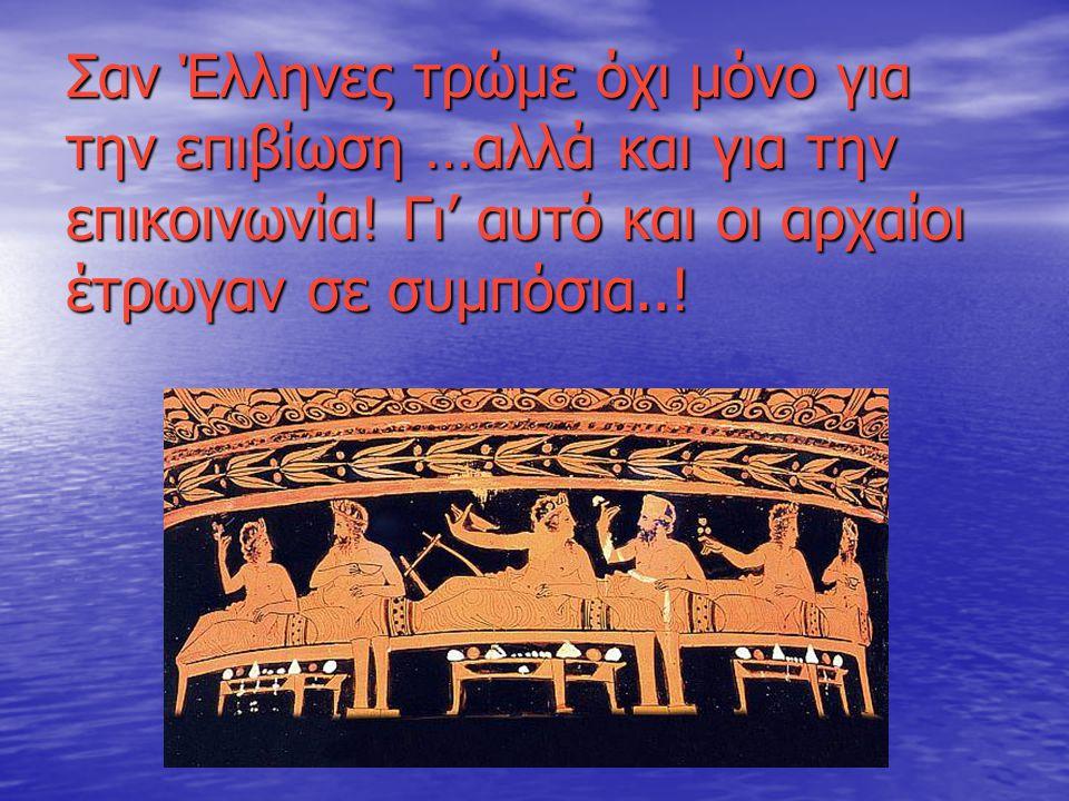 Σαν Έλληνες τρώμε όχι μόνο για την επιβίωση …αλλά και για την επικοινωνία.