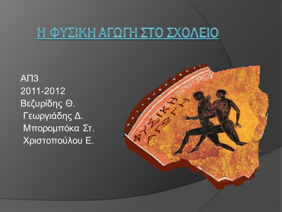 ΑΠ3 2011-2012 Βεζυρίδης Θ. Γεωργιάδης Δ. Μπορομπόκα Στ. Χριστοπούλου Ε.