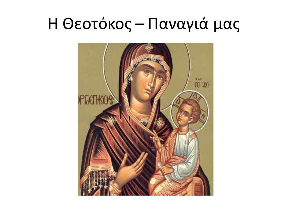 – Χαῖρε, ἀστὴρ ἐμφαίνων τὸν Ἥλιον, χαῖρε, γαστὴρ ἐνθέου σαρκώσεως.