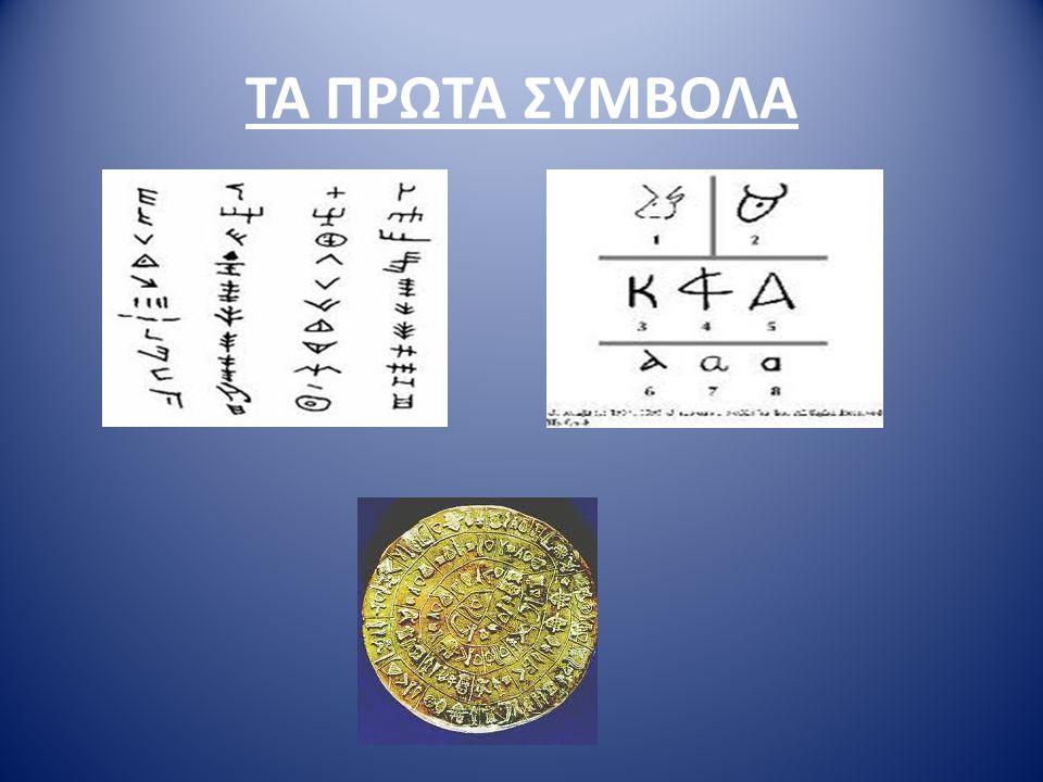 ΤΑ ΠΡΩΤΑ ΣΥΜΒΟΛΑ Τα εικονογράμματα είναι οι πρώτες μορφές γραφής και αποτελούνταν από μία σειρά εικόνων ανθρώπων, ζώων και αντικειμένων.