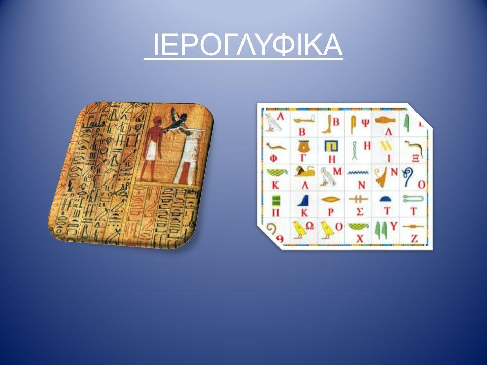 ΙΕΡΟΓΛΥΦΙΚΑ Με τον όρο ιερογλυφικά αναφερόμαστε σ ένα πρώιμο σύστημα γραφής που συνδυάζει λογογραφικά και αλφαβητικά στοιχεία.