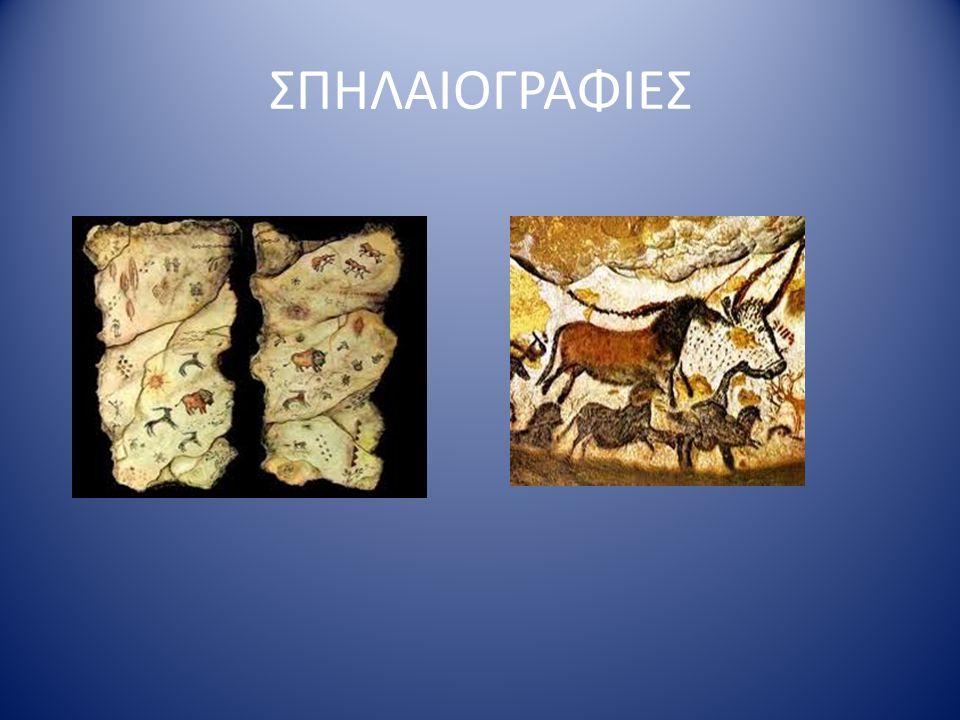 ΣΠΗΛΑΙΟΓΡΑΦΙΕΣ Πριν από 20.000 χρόνια ο άνθρωπος χαράζει τα πρώτα του σχέδια στα σπήλαια.