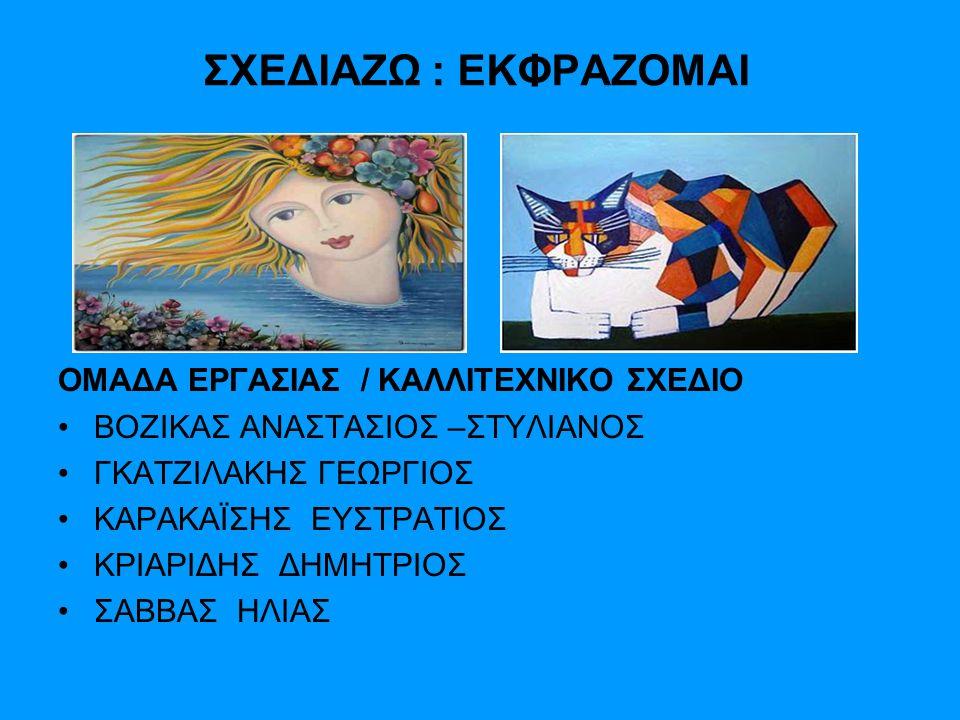 Το σχέδιο στη ζωγραφική Το σχέδιο αξιοποιήθηκε στην εικαστική τέχνη που λέγεται ζωγραφική.