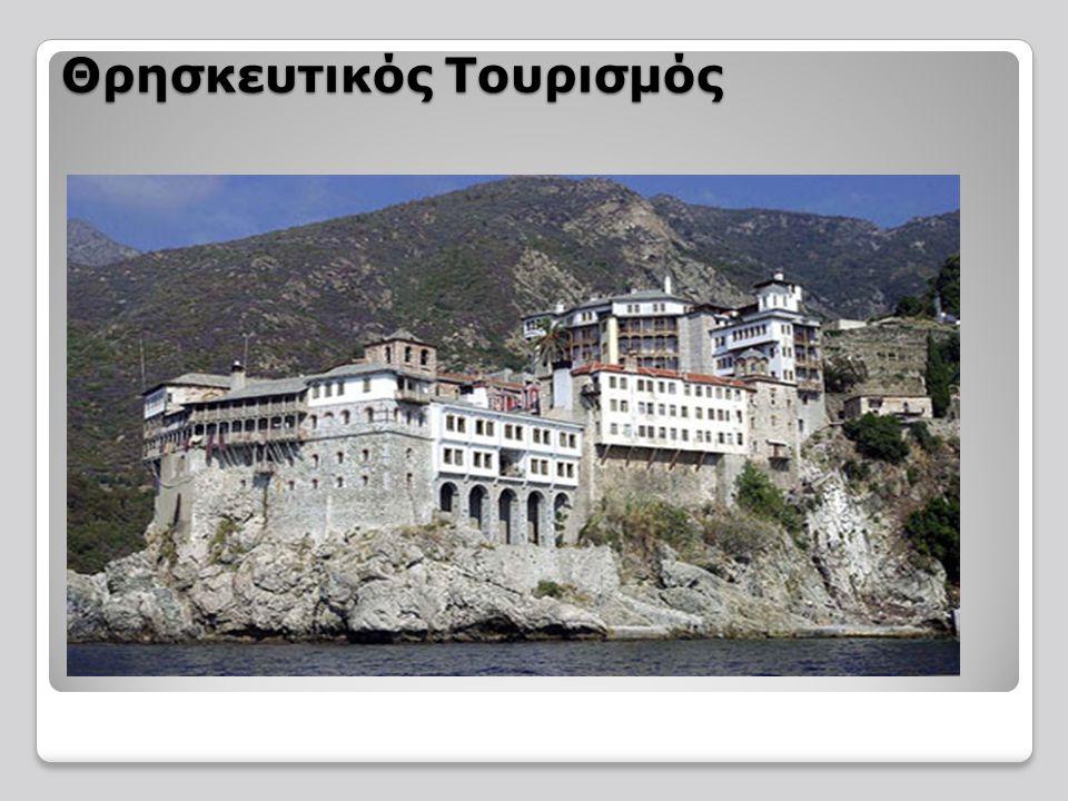 Στη Βόρεια Ελλάδα στη Χερσόνησο της Χαλκιδικής, στο ανατολικό άκρο, βρίσκεται πάνω από χίλια χρόνια η μοναστική κοινότητα του Αγίου ΄Ορους, η οποία αποτελείται από είκοσι μοναστήρια που κρύβουν μερικούς από τους πλέον πολύτιμους Βυζαντινούς θησαυρούς και μια πληθώρα κλασσικών και μεσαιωνικών χειρογράφων.