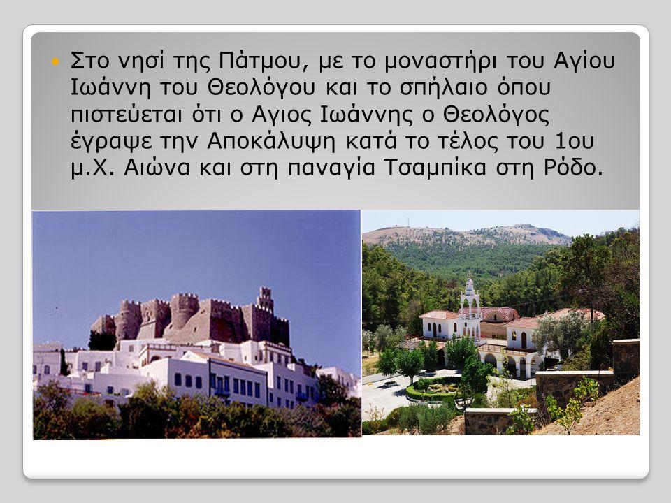 Στη Βόρεια Ελλάδα στη Χερσόνησο της Χαλκιδικής, στο ανατολικό άκρο, βρίσκεται πάνω από χίλια χρόνια η μοναστική κοινότητα του Αγίου ΄Ορους, η οποία απ