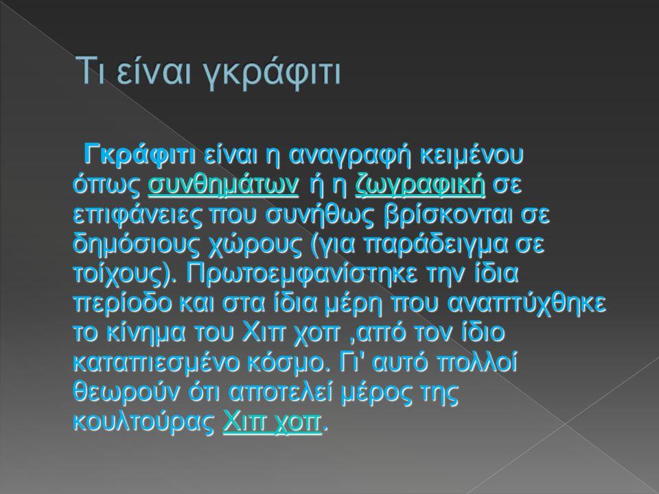 Έλληνες  Γιώργος Ακοκαλίδης  Αρκάς  Τάσος Αποστολίδης Και ξένοι:  Σαρλ Ντε Γκαλ  Πεικε Γκοσινι