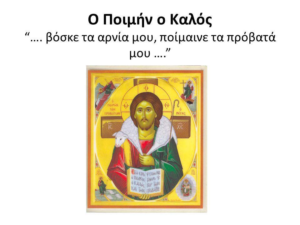 """Ο Ποιμήν ο Καλός """"…. βόσκε τα αρνία μου, ποίμαινε τα πρόβατά μου …."""""""