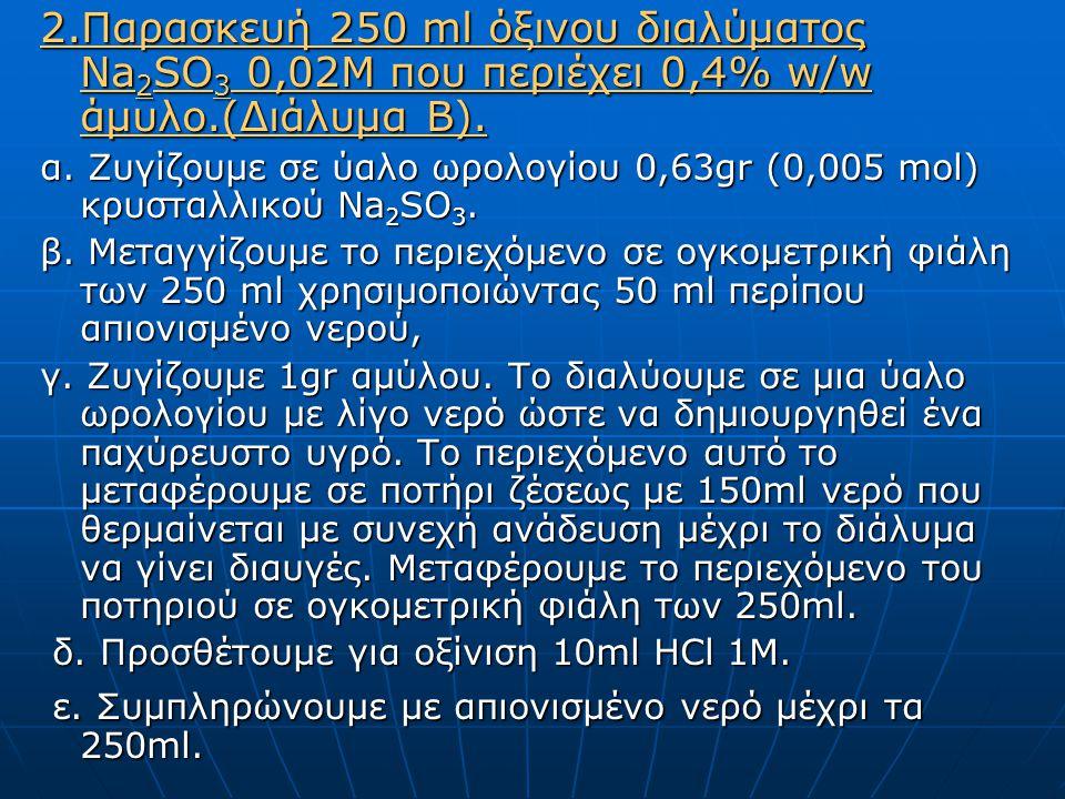 2.Παρασκευή 250 ml όξινου διαλύματος Na 2 SO 3 0,02Μ που περιέχει 0,4% w/w άμυλο.(Διάλυμα Β).