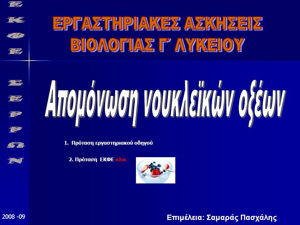Επιμέλεια: Σαμαράς Πασχάλης 2008 -09 1.Πρόταση εργαστηριακού οδηγού 2. Πρόταση ΕΚΦΕ κλικ