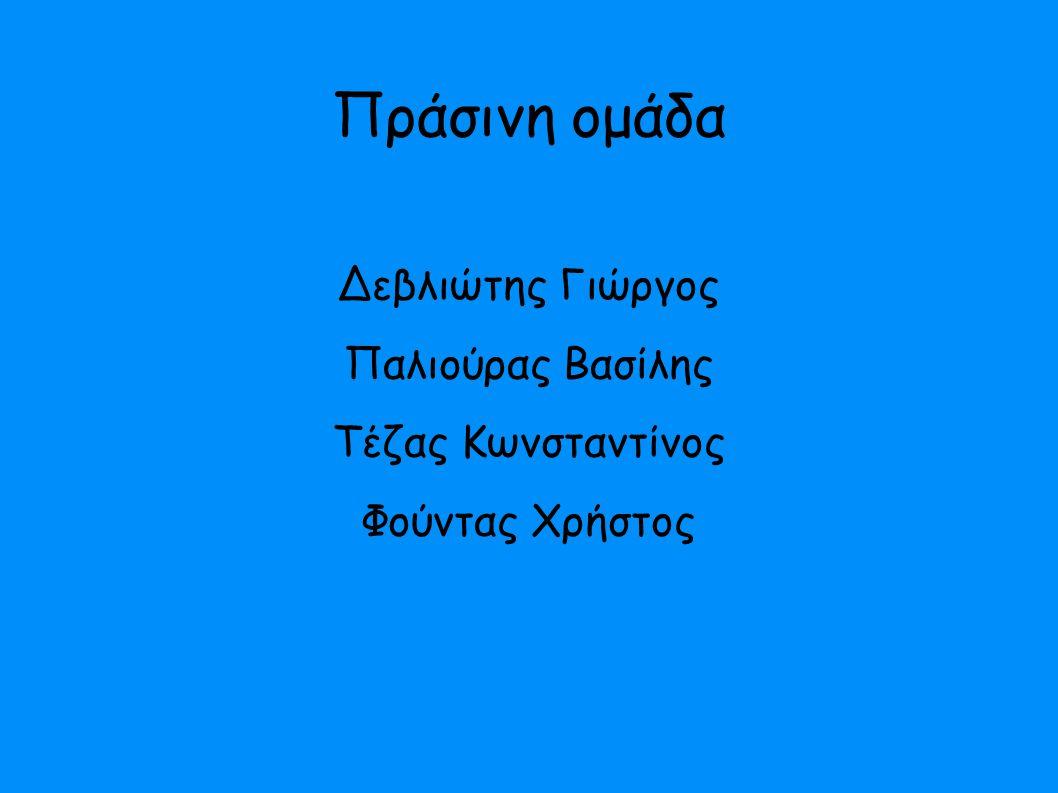 Πράσινη ομάδα Δεβλιώτης Γιώργος Παλιούρας Βασίλης Τέζας Κωνσταντίνος Φούντας Χρήστος