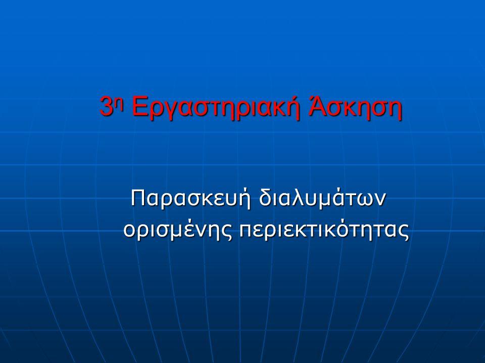 3 η Εργαστηριακή Άσκηση 3 η Εργαστηριακή Άσκηση Παρασκευή διαλυμάτων Παρασκευή διαλυμάτων ορισμένης περιεκτικότητας ορισμένης περιεκτικότητας