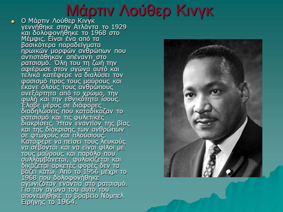 Μάρτιν Λούθερ Κινγκ  Ο Μάρτιν Λούθερ Κινγκ γεννήθηκε στην Ατλάντα το 1929 και δολοφονήθηκε το 1968 στο Μέμφις.